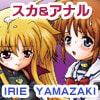 IRIE YAMAZAKI 「な○は&フェ○ト」アナル&スカトロ作品集