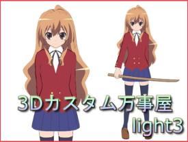 3Dカスタム万事屋 light3