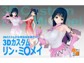"3Dカスタム少女用衣装データ ""3Dカスタム リン・ミ○メイ"""