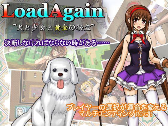 LoadAgain  ~犬と少女と黄金の秘宝~