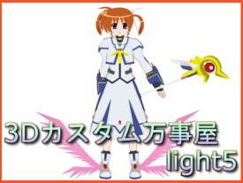 3Dカスタム万事屋 light5