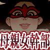 悪堕ち女幹部・ブルマダム RJ142024.rar
