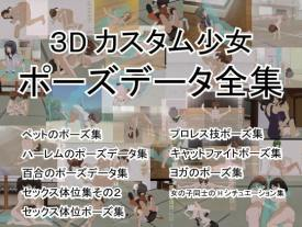 3Dカスタム少女ポーズデータ全集