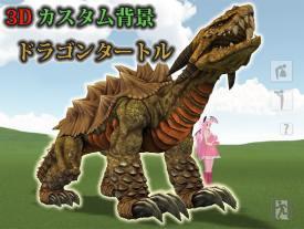 3Dカスタム背景ドラゴンタートル