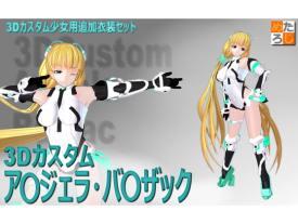 3Dカスタム少女用追加衣装セット 3Dカスタムア○ジェラ・バ○ザック