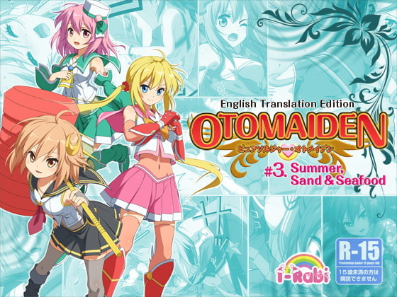 [I-Rabi] Pure Soldier OTOMAIDEN #3.Summer, Sand and Seafood (English Edition)