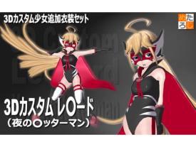 "3Dカスタム少女用追加衣装セット ""3Dカスタム レ○ード"""