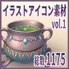 イラストアイコン素材集Vol.1