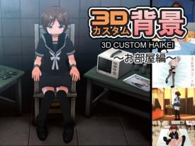 3Dカスタム背景 -お部屋編-