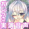 声優さんだらけのお花摘み会 【おしっこ総集編+新作+編集バージョン】