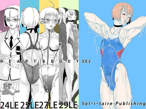[Sol・i・taire-Publishing] HEART&BODY.SE2 ヲトコノコクロニクルズ