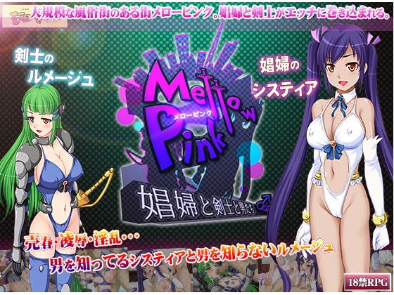 [アーモンドと巨牛乳] Mellow Pink?娼婦と剣士と男たち?