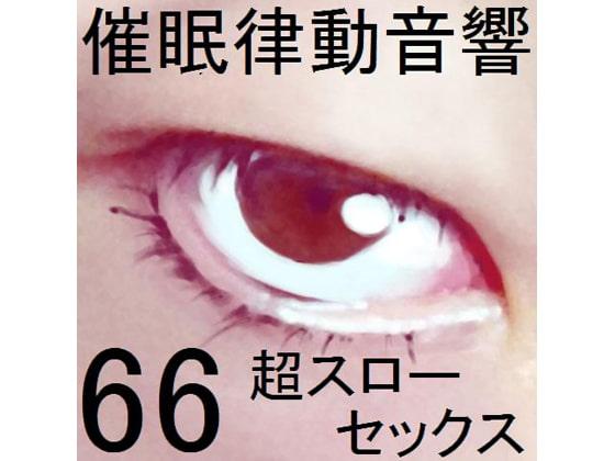 [ぴぐみょんスタジオ] 催眠律動音響セット66_超スローセックス_オナニー01