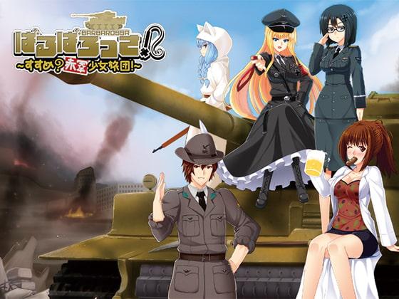 [日本戦争ゲーム開発] [早割セール]  ばるばろっさ! ?すすめ? 赤軍少女旅団?