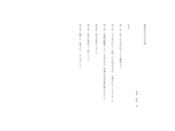 [巨乳美少女専門店・官能小説書房] [100円!] 爆乳美少女の大冒険・第一章