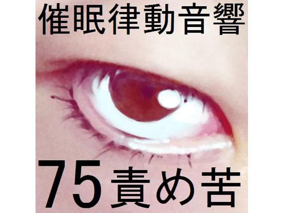 [ぴぐみょんスタジオ] 催眠律動音響75_責め苦