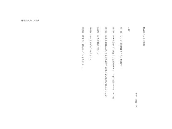 [巨乳美少女専門店・官能小説書房] 爆乳美少女の大冒険・完全版