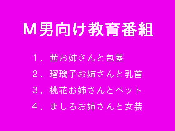 [ぷるんぷるるん] M男向け教育番組