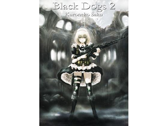 [よろづ屋本舗] Black Dogs 2