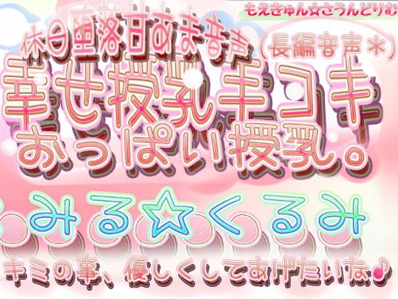 [萌えキュン☆さうんどりむ] ◆-幸せ授乳手コキ 君のち●ちん触りながらおっぱい飲ませて授乳ち●ちんミルクしてあげる。