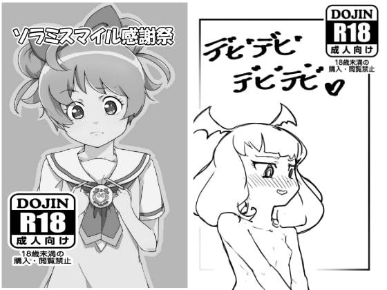 [こおろぎコミックス] ソラミスマイル感謝祭/デビデビデビデビ