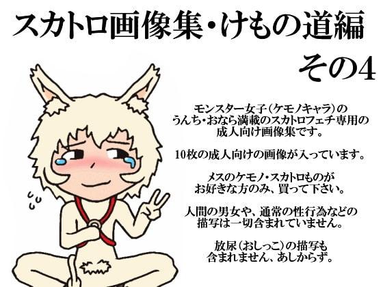 [すだった] スカトロ画像集・けもの道編その4
