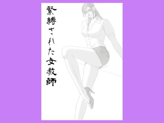 [Crysis] 緊縛された女教師