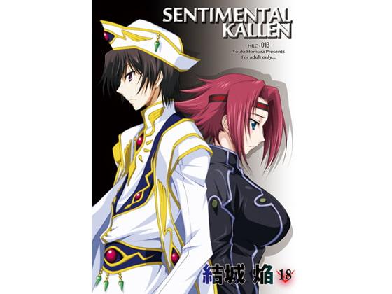 [Homura's R Comics] SENTIMENTAL KALLEN