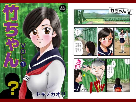 [トキノカオリ] 竹ちゃん vol.1