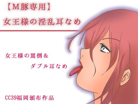 [Six Senses] 【M豚専用】女王様の淫乱耳なめ