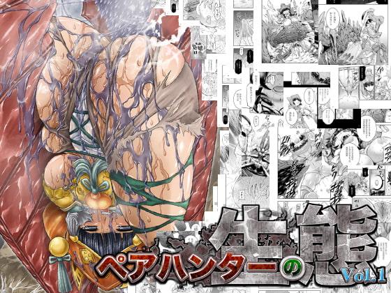 [Yokohama Junky] ペアハンターの生態vol.1