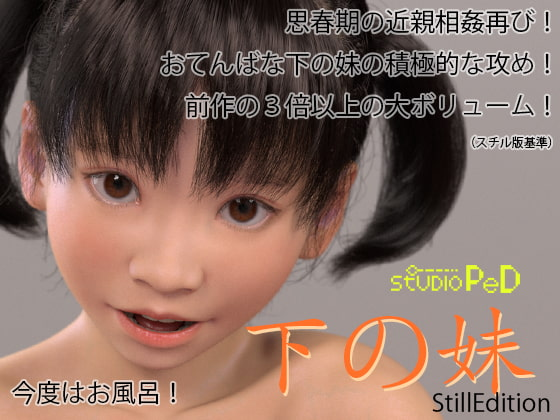[PeD] 下の妹-StillEdition-