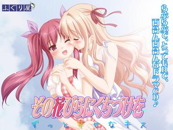 [ふぐり屋] その花びらにくちづけを ずっと幸せなキス