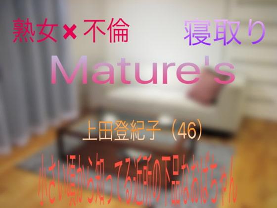 [官能トリップ] Mature's 〜小さい頃から知ってる近所の下品なおばさん〜
