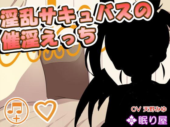 [眠り屋] 淫乱サキュバスの催淫えっち