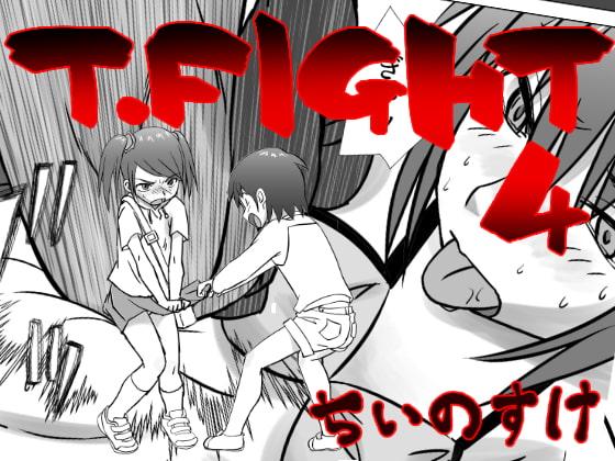[ちいのすけ] T.FIGHT4