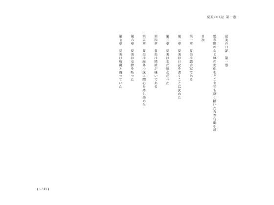 [岩瀬夏美] 夏美の日記 第一巻