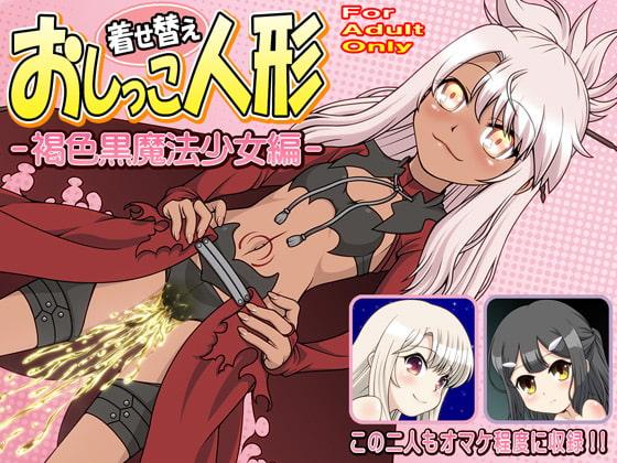[牡丹桜] 着せ替えおしっこ人形 -褐色黒魔法少女編-