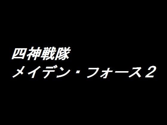 [リーマン兄弟's] 四神戦隊メイデン・フォース(改訂版)2