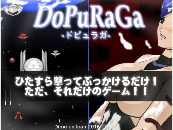 [Dime en loan] DoPuRaGa-ドピュラガ-