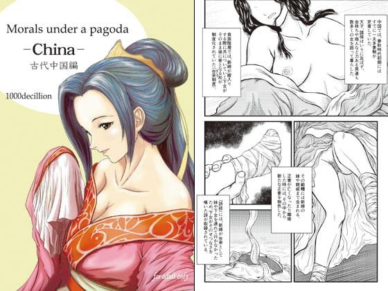 [1000decillion] Morals under a pagoda -China-