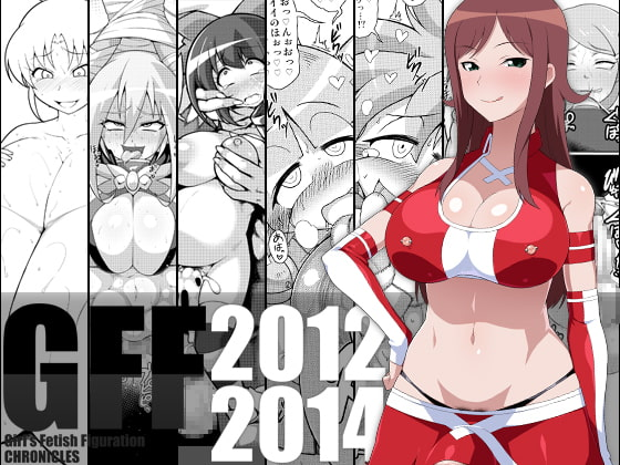 [GFF] GFF CHRONICLES 2012-2014