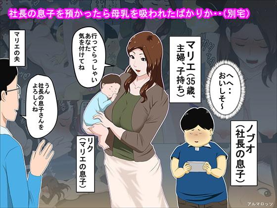 [アルマロッソ] 社長の息子を預かったら母乳を吸われたばかりか・・(別宅)