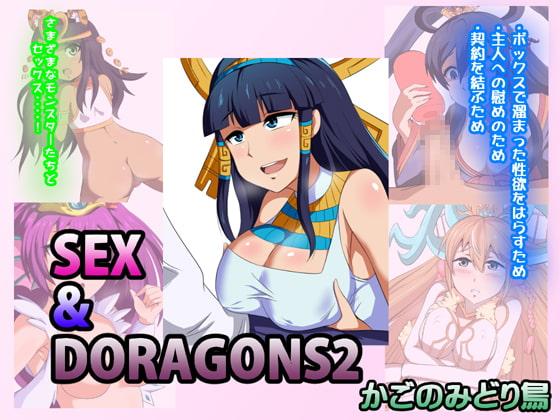 [かごのみどり鳥] セックス&ドラゴンズ2