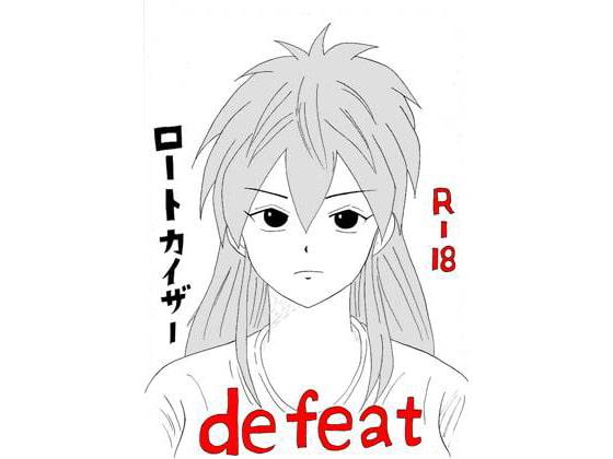 [ロートカイザー] defeat