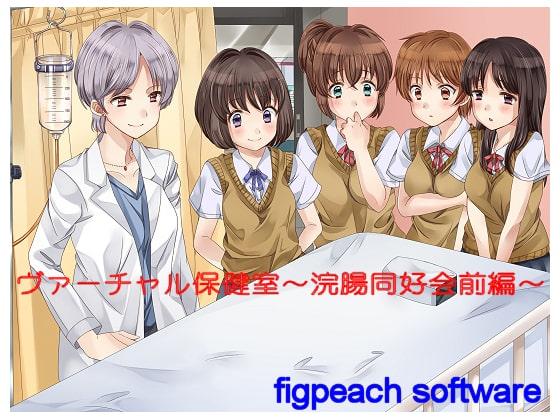 [figpeachソフトウエア] ヴァーチャル保健室?浣腸愛好会前編?