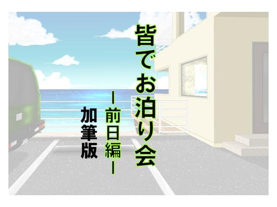[加藤鈴木] 【加筆版】皆でお泊り会-前日編-