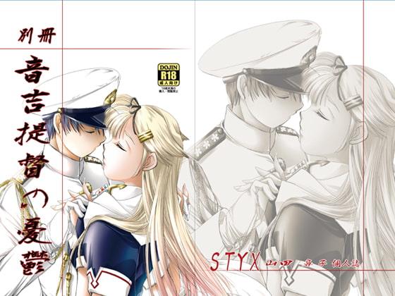 [STYX] 音吉提督の憂鬱