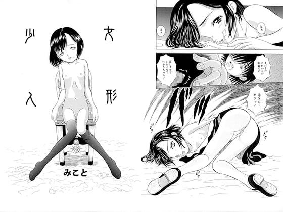 [みこと・ラボラトリィ] 少女人形