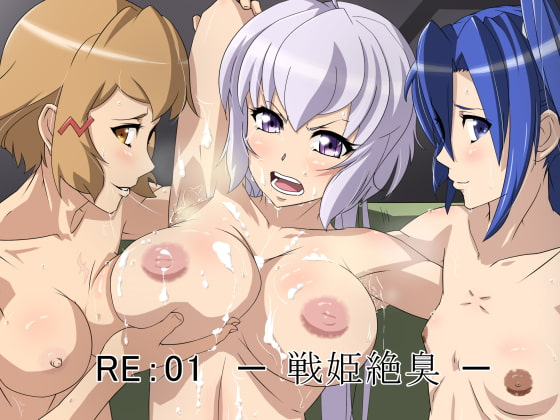 [低反発ぷりん] RE:01 - 戦姫絶臭 -